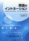 英語のイントネーション/J.C.ウェルズ【2500円以上送料無料】