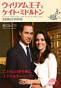 新人物文庫 わ−3−1ウィリアム王子とケイト・ミドルトン 愛を育んだ3000日/渡辺みどり
