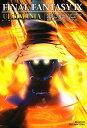 ファイナルファンタジー9アルティマニア/スタジオベントスタッフ/ゲーム【合計3000円以上で送料無料】