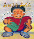クローバーえほんシリーズ【2500円以上送料無料】あめふりあっくん/浜田桂子