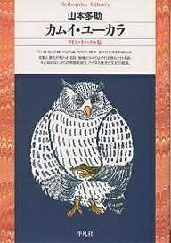 カムイ・ユーカラ アイヌ・ラッ・クル伝/山本多助