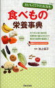 おいしくてクスリになる食べもの栄養事典 カラダに効く食材を効果的に組み...