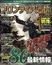 フロンティア通信 シーズン8.0【3000円以上送料無料】