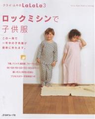 Kurai Muki Pattern Sewing【1000円以上送料無料】クライ・ムキのLaLaLa 3/クライ・ムキ【...