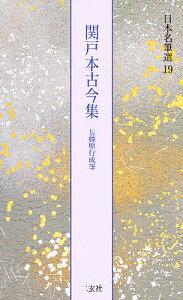日本名筆選 19日本名筆選 19【RCP】