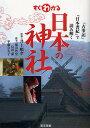 すぐわかる日本の神社 『古事記』『日本書紀』で読み解く/稲田智宏