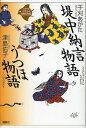 21世紀版少年少女古典文学館 7/干刈あがた/津島佑子/興津...