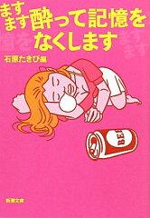 新潮文庫 い−105−2【後払いOK】【2500円以上送料無料】ますます酔って記憶をなくします/石...