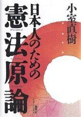 【まとめ買いで最大15倍!5月15日23:59まで】日本人のための憲法原論/小室直樹