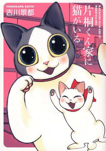片桐くん家に猫がいる/吉川景都【合計3000円以上で送料無料】