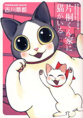 BUNCH COMICS EXTRA片桐くん家に猫がいる/吉川景都【RCPmara1207】 【マラソン201207_趣味】