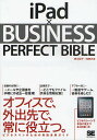 iPad×BUSINESS PERFECT BIBLE/田中裕子/池田冬彦