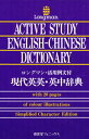 ロングマン活用例文付現代英英・英中辞典 Longman active study English‐Chinese dictionary Simplified character edition【RCPsuper1206】