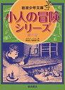 【2500円以上送料無料】小人の冒険シリーズ 全5冊 少年文庫版/メアリー・ノートン/林容吉