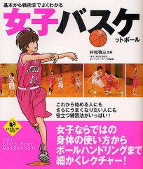LEVEL UP BOOK基本から戦術までよくわかる女子バスケットボール/村松啓三