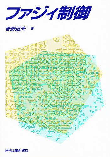 ファジィ制御/菅野道夫【合計3000円以上で送料無料】