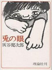 理論社の大長編シリーズ兎の眼/灰谷健次郎【0720otoku-p】