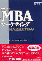 グロービスMBAマーケティング