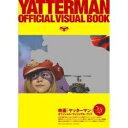 【2500円以上送料無料】映画「ヤッターマン」オフィシャル・ヴィジュアル・ブック