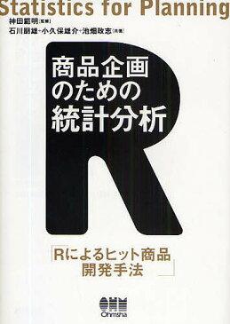 商品企画のための統計分析 Rによるヒット商品開発手法/石川朋雄