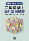 二級建築士設計製図試験 基礎からマスター!/二級建築士受験対策プロジェクト/春日泰