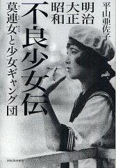 明治大正昭和不良少女伝 莫連女と少女ギャング団/平山亜佐子