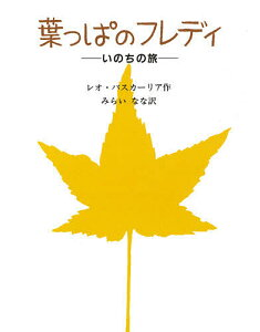 葉っぱのフレディ いのちの旅/レオ・バスカーリア/島田光雄/みらいなな