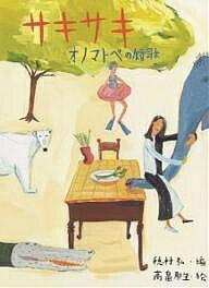 サキサキ オノマトペの短歌/穂村弘/高畠那生