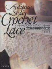 アンティークスタイルのクロッシェレース 繊細でシックな方眼編み/村林和子