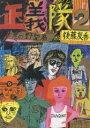 bookfan 1号店 楽天市場店で買える「正義隊 2/後藤友香【合計3000円以上で送料無料】」の画像です。価格は1,320円になります。