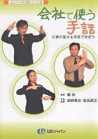 ユニバーサル手話シリーズ 3会社で使う手話 仕事の基本を手話で学ぼう【後払いOK】【2500円以...