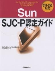 Sun SJC−P認定ガイド/KathySierra/BertBates/トップスタジオ【合計3000円以上で送料無料】
