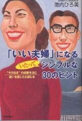 """【1000円以上送料無料】「いい夫婦」になるいたってシンプルな30のヒント """"今のまま""""の結婚..."""
