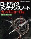 ロードバイクメンテナンス カンパニョーロ編