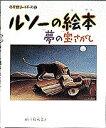 ルソーの絵本 夢の宝さがし/結城昌子【合計3000円以上で送料無料】