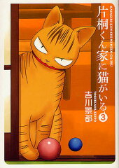 BUNCH COMICS EXTRA片桐くん家に猫がいる 3/吉川景都【RCPmara1207】 【マラソン201207_趣味】