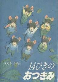 14ひきのシリーズ14ひきのおつきみ/いわむらかずお【後払いOK】【2500円以上送料無料】