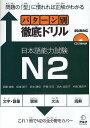 パターン別徹底ドリル日本語能力試験N2 問題の「型」に慣れれば正解がわかる/西隈