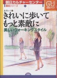 きれいに歩いてもっと素敵に 美しいウォーキングスタイル/永井レイ【合計3000円以上で送料無料】