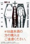 完全自殺マニュアル/鶴見済【合計3000円以上で送料無料】