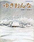 ゆきおんな/中脇初枝/佐竹美保【3000円以上送料無料】
