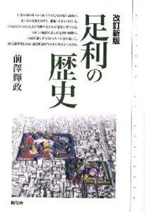 足利の歴史/前澤輝政