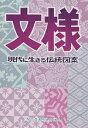 【100円クーポン配布中!】文様 現代に生きる伝統図案/野ばら社編集部