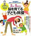 健康ライブラリー スペシャル【1000円以上送料無料】2歳?5歳児の脳を育てる子ども体操 本当...