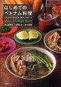 はじめてのベトナム料理 ふだんのごはんとおつまみ、デザート/足立由美子/伊藤忍/鈴木珠美