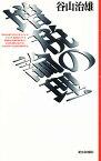 【店内全品5倍】増税の論理/谷山治雄【3000円以上送料無料】