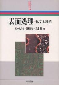新産業化学シリーズ表面処理 化学と技術/佐々木良夫【RCP】