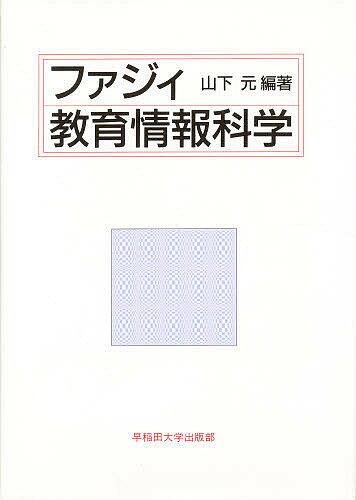 ファジィ教育情報科学/山下元【合計3000円以上で送料無料】