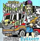 3B LAB.☆S東名阪SPECIALTOUR 2006 PHOTO BOOK愛と疾走のライフ【2500円以上送料無料】