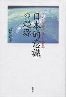 日本的意識の起源ユング心理学で読む古事記